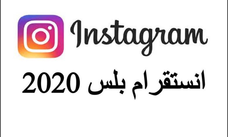 تحميل انستقرام بلس 2020