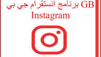 انستقرام جي بي GB Instagram