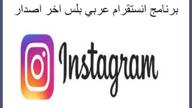 برنامج انستقرام عربي بلس اخر اصدار