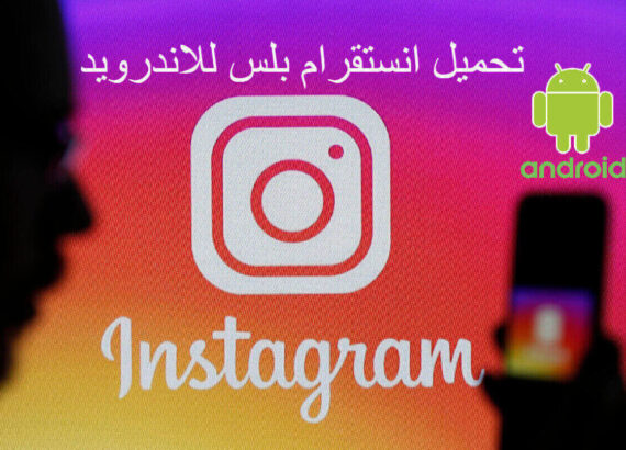 تحميل Instagram Plus للاندرويد