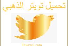 تحميل تويتر الذهبي