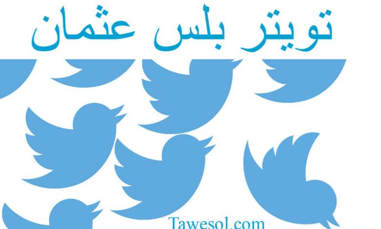 تحميل تويتر بلس عثمان