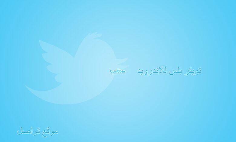 تويتر بلس للاندرويد