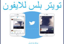 تحميل تويتر بلس للايفون