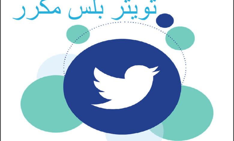 تحميل تويتر بلس مكرر