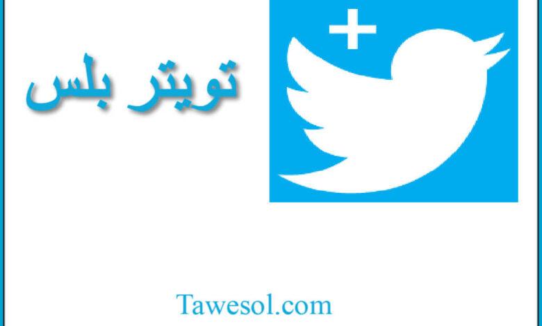 تويتر بلس