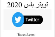 تويتر بلس 2020