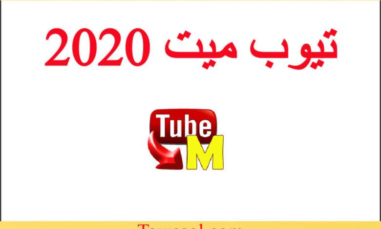 تنزيل تيوب ميت 2020