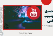 تحميل يوتيوب بلس 2021
