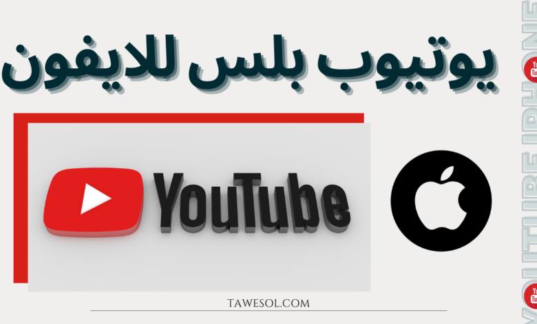 يوتيوب بلس للايفون