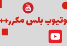 يوتيوب بلس مكرر