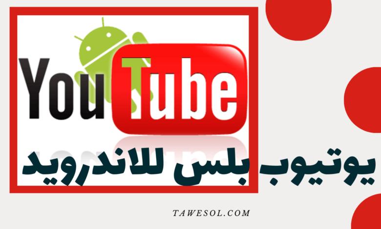 يوتيوب بلس للاندرويد