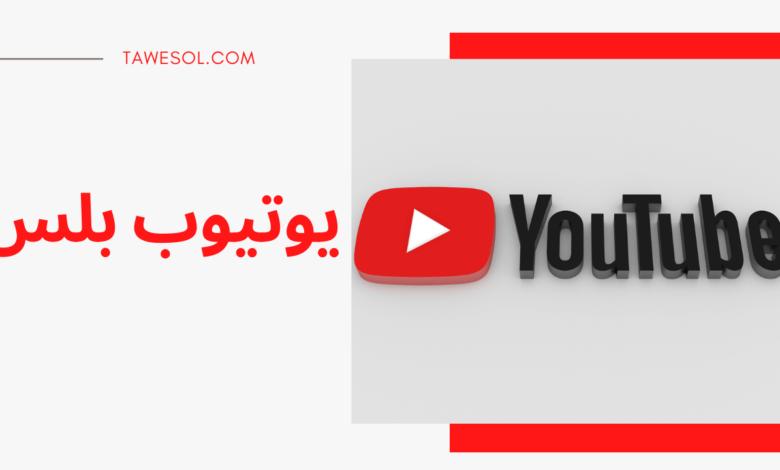 يوتيوب بلس