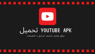 تحميل youtube apk